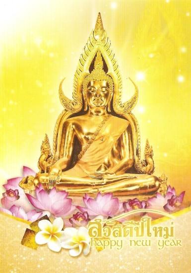 www.irdx.org/153ir/dx/postcards/postcard_hny002.jpg